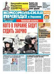 Комсомольская правда №222 10/2014