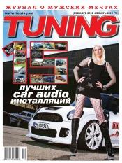 Tuning №12-1 01/2013