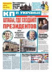 Комсомольская правда №58 04/2019