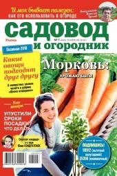 Садовод и огородник №7 04/2018