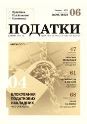 Податки. Практика, роз'яснення, коментарі №6 06/2017