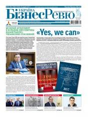Україна Бізнес Ревю №47-48 12/2017