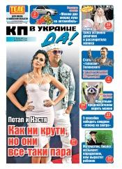 Комсомольская правда (четверг) №66 05/2019