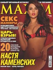 Maxim №12 12/2012