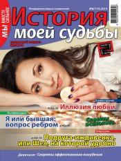 История моей судьбы №8 04/2013