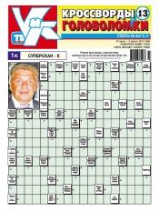 Кроссворды и головоломки №13 03/2013