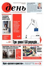 День. На русском языке №12 01/2021