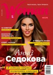 Woman magazine NPP №1 02/2018
