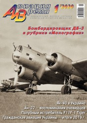 Авиация и Время (без вкладки) №1 02/2020
