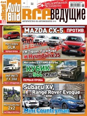 Auto Bild Все Ведущие №6 07/2012