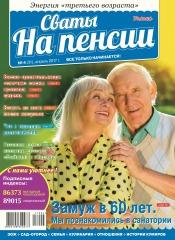 Сваты на пенсии №4 04/2017