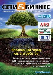 Сети и бизнес №2 05/2016