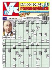 Кроссворды и головоломки №19 05/2013