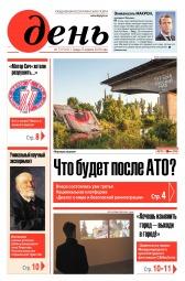 День. На русском языке №73 04/2018