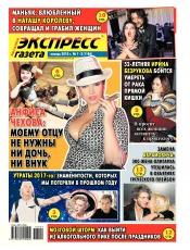 Экспресс-газета №1 01/2018