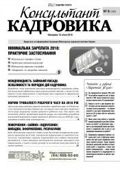 Консультант Кадровика №2 01/2018