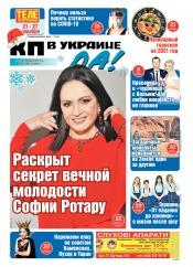 Комсомольская правда (четверг) №185-188 12/2020