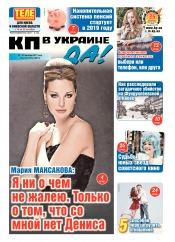 Комсомольская правда (четверг) №176 10/2017
