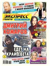 Экспресс-газета №5 02/2016