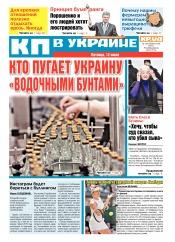 Комсомольская правда №104 07/2019