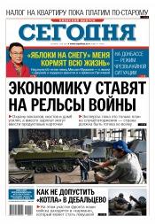 Сегодня. Киевский выпуск №14 01/2015