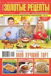 Золотые рецепты наших читателей №21 11/2017