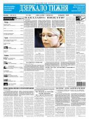 Дзеркало тижня. Україна №3 01/2013
