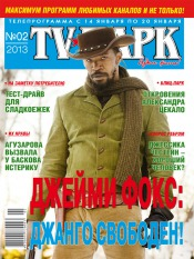 TV-Парк №2 01/2013