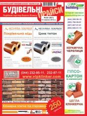 Будівельні прайси №33 08/2012