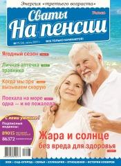 Сваты на пенсии №7 07/2017