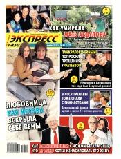 Экспресс-газета №44 11/2017