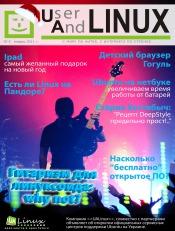 UserAndLINUX №5 01/2011