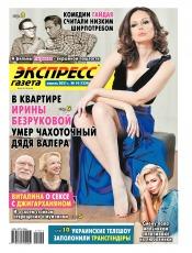 Экспресс-газета №14 04/2021