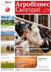 """газета """"Агробізнес Сьогодні"""" №20 10/2020"""