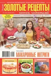Золотые рецепты наших читателей №1 01/2018