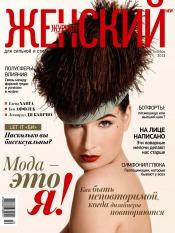 Женский Журнал NEW №10 10/2013