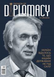 Fashion of Diplomacy №4 09/2017