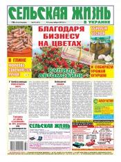 Сельская жизнь в Украине №37 09/2013