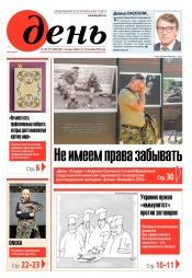 День. На русском языке. (пятница) №166-167 09/2019