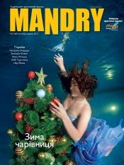 Mandry №7 11/2012