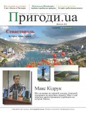 Пригоди.ua (українською мовою) №10 10/2011