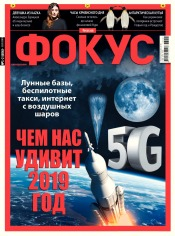Еженедельник Фокус №1-2 01/2019