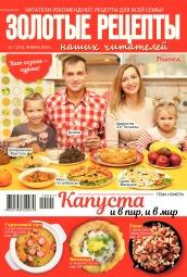 Золотые рецепты наших читателей №1 01/2019