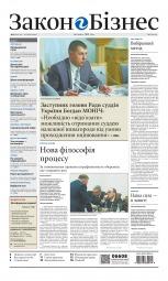 Закон і Бізнес (українською мовою) №3 01/2018