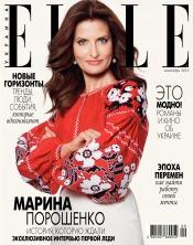 ELLE Украина №9 09/2014