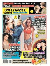 Экспресс-газета №3 01/2018