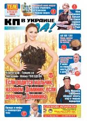 Комсомольская правда (четверг) №50-65 06/2020