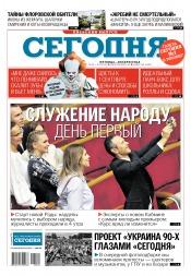 Сегодня. Киевский выпуск №160 08/2019