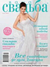 Ваша свадьба.Донецк №2 06/2013