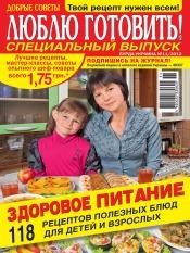 Люблю готовить. Спецвыпуск №11 11/2012